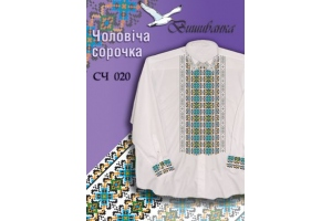 Бумажная схема для вышивки мужской сорочки (вышиванка)