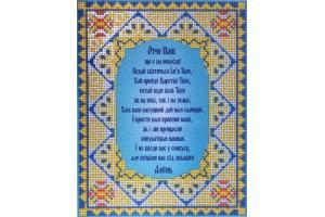 """Схема для вышивки бисером молитвы """"Отче наш"""" (на украинском языке)"""