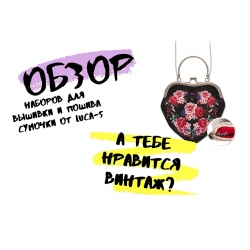 ❤️История фермуара. Обзор набора для вышивки нитками и пошива винтажной сумочки с фермуаром по набору BAG020 от ТМ Luca-s