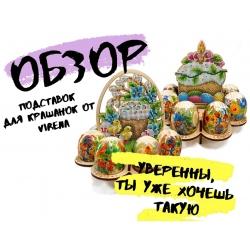 ❤️Обзор подставок ПФК_001, ПФК_005 под вышивки бисером или нитками для пасхальных яиц от Virena